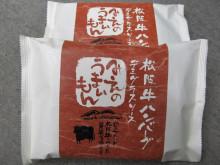 バンズプラスのブログ-松坂牛ハンバーグ